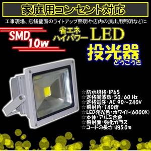 LED投光器 10W/100W相当/防水/広角150° AC100V/5Mコード - 拡大画像