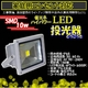 LED投光器 10W/100W相当/防水/広角150° AC100V/5Mコード - 縮小画像1