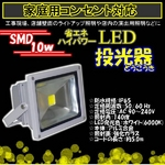 LED投光器 【10W/100W相当】 防水/広角150度 AC100V/5Mコード 防水仕様
