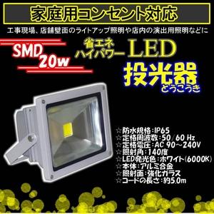 LED投光器 20W/200W相当/防水/広角150° AC100V/5Mコード - 拡大画像