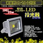 LED投光器 【20W/200W相当】 防水/広角150度 AC100V/5Mコード 防水仕様