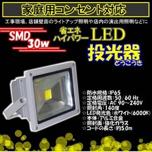 LED投光器 30W/300W相当/防水/広角150° AC100V/5Mコード - 拡大画像