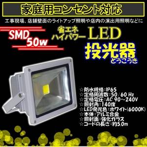 LED投光器 50W/500W相当/防水/広角150° AC100V/5Mコード - 拡大画像