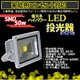 LED投光器 50W/500W相当/防水/広角150° AC100V/5Mコード - 縮小画像1