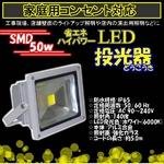 LED投光器 【50W/500W相当】 防水/広角150度 AC100V/5Mコード 防水仕様