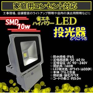 LED投光器 70W/700W相当/防水/広角150° AC100V/5Mコード - 拡大画像
