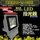 LED投光器 70W/700W相当/防水/広角150° AC100V/5Mコード - 縮小画像1