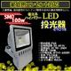 LED投光器 100W/1000W相当/防水/広角150° AC100V/5Mコード - 縮小画像1