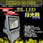 LED投光器 100W/1000W相当/防水/広角150° AC100V/5Mコード