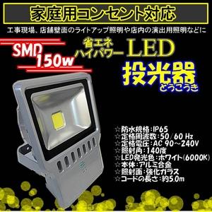 LED投光器 150W/1500W相当/防水/広角150° AC100V/5Mコード - 拡大画像