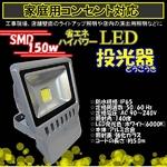 LED投光器 150W/1500W相当/防水/広角150° AC100V/5Mコード