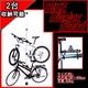 自転車ディスプレイ・タワースタンド 2台同時収納可 - 縮小画像1
