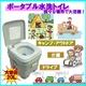 簡易トイレ 水洗ポータブル便器20L 介護・アウトドアに - 縮小画像1