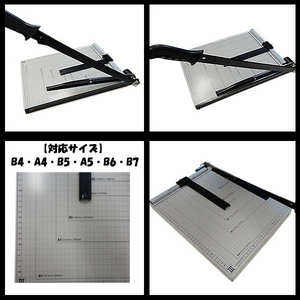 ペーパーカッター/目盛り付き裁断機 【B7/B6/A5/B5/A4/B4対応】 セミオート紙押さえ付き