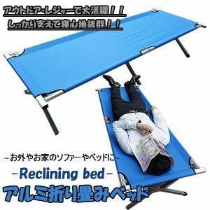 リラックスベッド/折り畳み式/アルミパイプ/キャンプに - 拡大画像