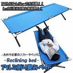 リラックスベッド/折り畳み式/アルミパイプ/キャンプに