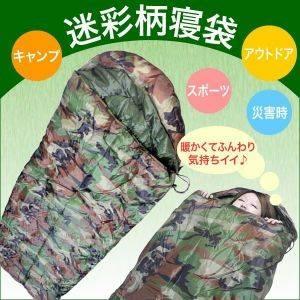 キャンプ・アウトドア・防災に 封筒型迷彩シュラフ(寝袋) - 拡大画像