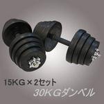 ダンベルセット 【15kg×2個セット】 計30キロ ラバー素材 〔筋トレグッズ〕