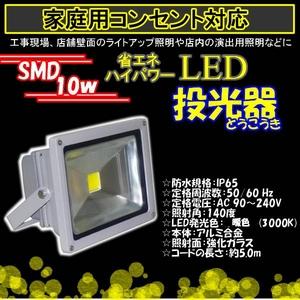 LED投光器10W3000k/100W相当/5Mコード/電球色/暖色 - 拡大画像