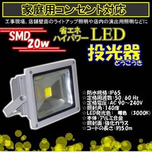 LED投光器20W3000k/200W相当/5Mコード/電球色/暖色 - 拡大画像