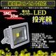 LED投光器30W3000k/300W相当/5Mコード/電球色/暖色