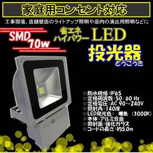 LED投光器3000k70W/700W相当/5Mコード/電球色/暖色 - 拡大画像