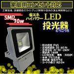 LED投光器3000k70W/700W相当/5Mコード/電球色/暖色