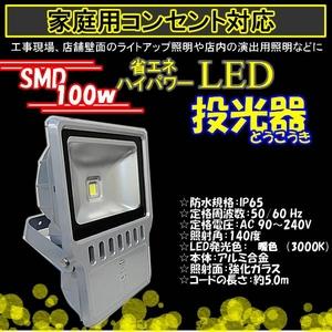 LED投光器3000k100W/1000W相当/5Mコード/電球色/暖色 - 拡大画像