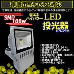 LED投光器3000k100W/1000W相当/5Mコード/電球色/暖色