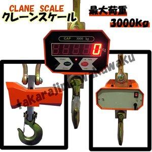 デジタルクレーンスケール(吊秤)★3トン(1000kg)