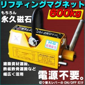 永久磁石リフティングマグネット リフマグ600Kg