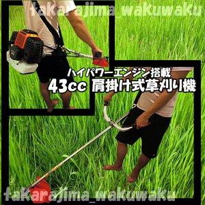 肩掛け式草刈機/43CCハイパワーエンジン  - 拡大画像