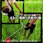 ガーデニング用品 草刈機 通販 肩掛け式草刈機/43CCハイパワーエンジン