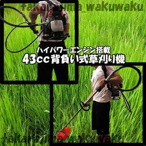 背負式草刈機/43CCハイパワーエンジン - 拡大画像