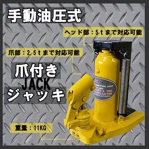手動油圧式爪付きジャッキ 【爪部2.5トン/ヘッド部5トンまで対応可】 - 拡大画像
