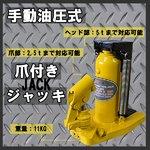 手動油圧式爪付きジャッキ 【爪部2.5トン/ヘッド部5トンまで対応可】