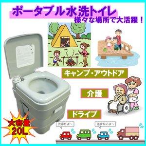 水洗ポータブルトイレ20L/便器/簡易/介護/アウトドア  - 拡大画像
