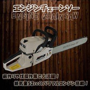 5200型 52cc高性能エンジン搭載チェーンソー