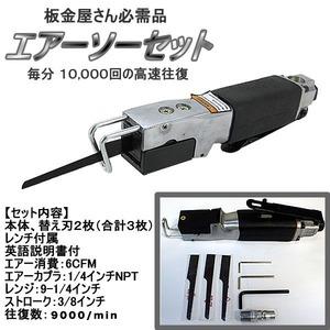 エアーソー/エアーのこぎり/替刃2枚付き/金属・木工