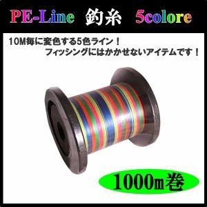 PEライン 5色 8本組 1000M 釣り糸 4.5号0.35mm/50LB/8本編み レインボー - 拡大画像