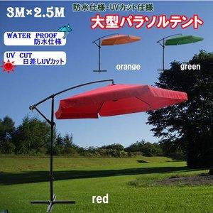 パラソルテント/ガーデン/ハンキング/タープテント 赤