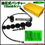 油圧式パンチャー /油圧式パンチ/15ton ホルソー