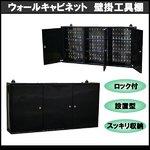 最新型■ウォールキャビネット/壁掛工具棚/工具箱/設置型/黒