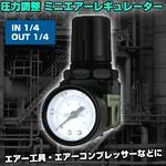 ミニ/エアーレギュレーター 圧力調整/減圧弁/直接取付可能