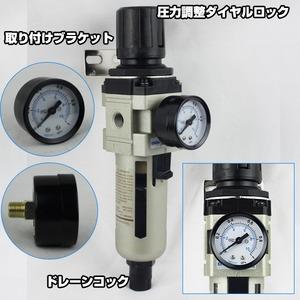 フルオートレギュレーター/圧力調整 スチール製 〔ルブリケーター/エアーフィルタ〕画像2