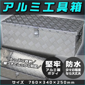 アルミチェッカー製/アルミ工具箱/車載/760×340×250mm