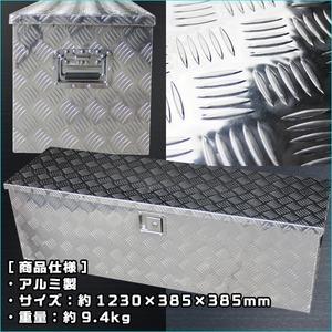 アルミチェッカー製/アルミ工具箱/物置1230×385×385mm