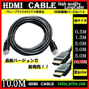 HDMIケーブル 10m PS3・ブルーレイ・TV