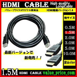 HDMIケーブル★1.5m/3D対応/ver.1.4/フルHD/新品