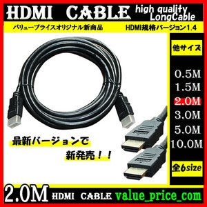 HDMIケーブル★2m/3D対応/ver.1.4/フルHD/新品